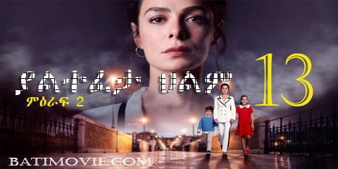 Yaltefeta hilm season 2 part 13 | kana drama