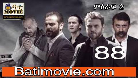 Yegna Sefer Season 2 Part 88 | Kana TV Amharic Drama