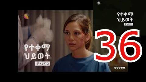 yetekema hiwot season 2 part 36 | kana tv drama