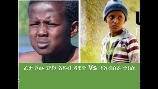 Feta Show eyob dawit vs yeabsera tkelu(abule)