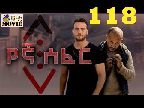Yegna Sefer part 118   kana drama
