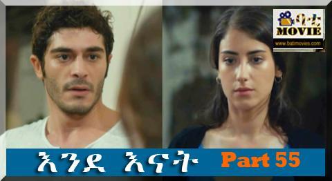 ende enate part 55 | kana drama