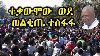 Ethiopia: fight broke out in wolkita | Latest Ethiopian News - January 24, 2018