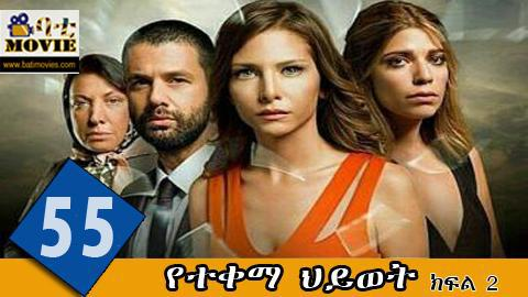 yetekema hiwot season 2 part 55| kana tv drama
