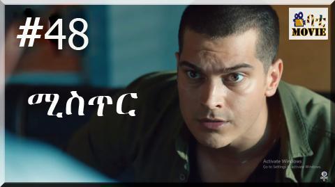 mister part 48 | kana drama