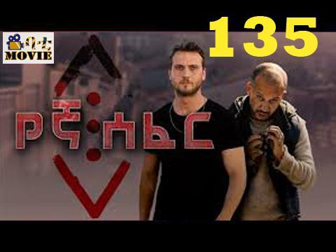 Yegna Sefer part 135   kana drama