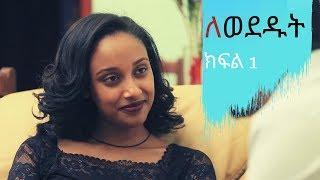 Lewededut ለወደዱት | Ethiopian drama Lewededut  part 1 (ክፍል 1)