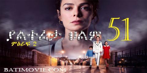Yaltefeta hilm season 2 part 51 | kana drama