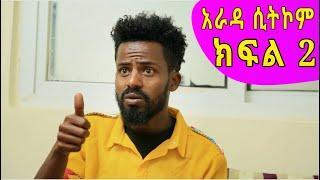 Arada Ethiopian Sitcom Drama Part 2