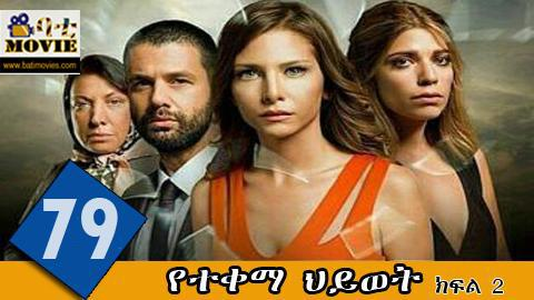 yetekema hiwot season 2 part 79| kana tv drama