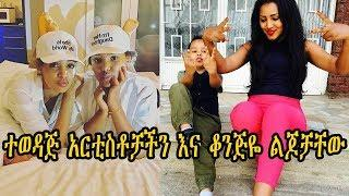 ethiopian artists and there beautiful kids