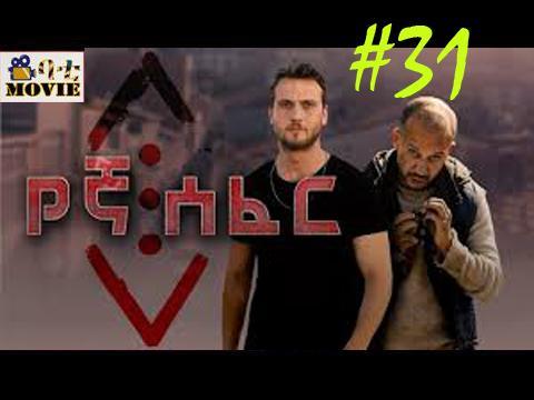 Yegna Sefer part 31 | kana drama