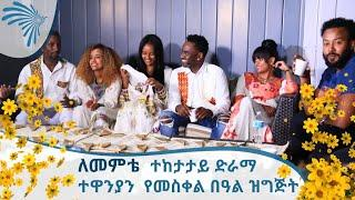 - Lememte TV Series Crew Celebrating Meskel [Arts TV World]
