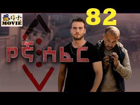 Yegna Sefer part 82 | kana drama