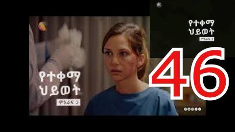 yetekema hiwot season 2 part 46  kana tv drama