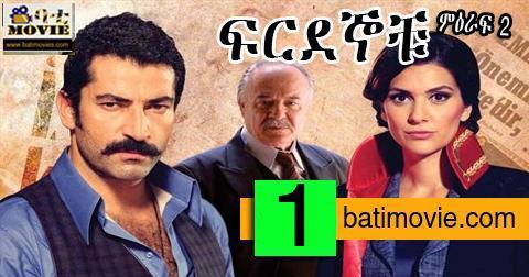 Feredenochu Season 2 Part 1|  Kana TV Amharic Drama
