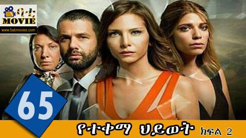 yetekema hiwot season 2 part 65| kana tv drama