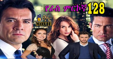 Yeras Mirkogna part 128 kana drama on Batimovie