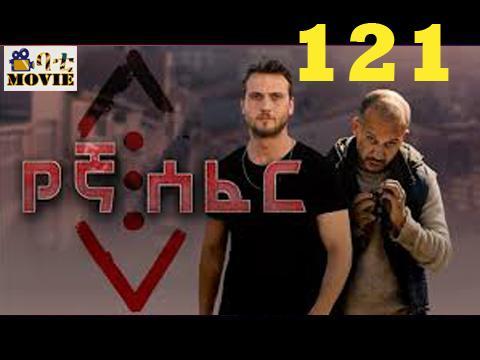 Yegna Sefer part 121 | kana drama