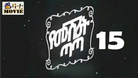 Yemushrit Tata part 15 |  KanaTv Drama