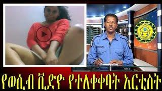 የ ወሲብ ቪድዮ የተለቀቀባት ወጣት ፖሊስ እና ህብረተሰብ ላይ ቀረበች???? | seifu on ebs | tedy afro | Ethio info | Ethiopia|