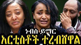 አርቲስቶች አስደንጋጭ ዜና አስለቀሳቸው ! ዘመን ድራማ Seifu on EBS | Ethio info | kana tv gege kiya yoni magna Ethiopia