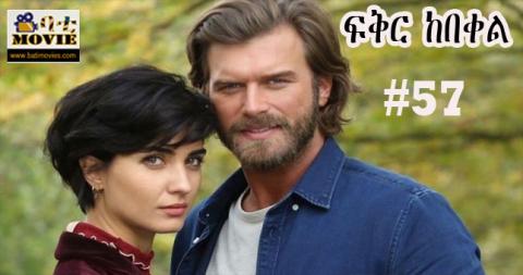 fiker ke bekel part 57|  kana tv  drama