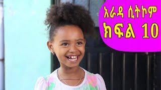 "Arada - ""ማያ"" Comedy Ethiopian sitcom Drama part 10"