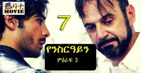 Yeneser Ayen Season 3 part 7 on Batimovie