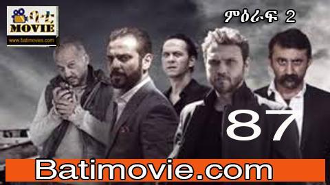 Yegna Sefer Season 2 Part 87 | Kana TV Amharic Drama