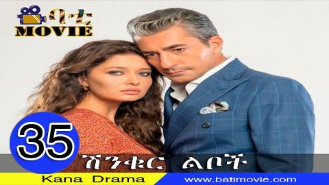 Shinkur Liboch part 35 kana drama on Batimovie