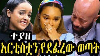 አርቲስቶች የደፈረው ሰው ተያዘ !!! ዘመን ድራማ Seifu on EBS | Ethio info | kana tv gege kiya yoni magna Ethiopia