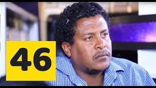 Welafen Drama Season 4 Part 46 - Ethiopian Drama