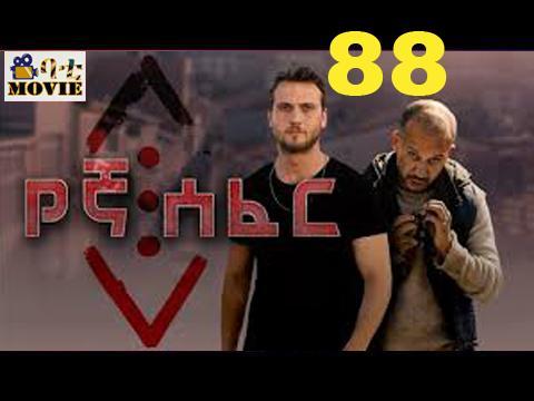 Yegna Sefer part 88 | kana drama
