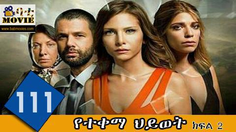 yetekema hiwot season 2 part 111| kana tv drama