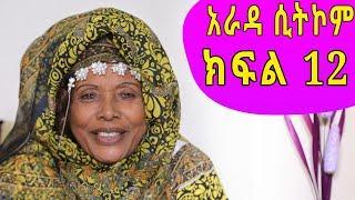 "Arada - ""ወይዘሮ የሺ"" Comedy Ethiopian sitcom Drama part 12"
