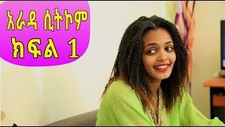 Arada Ethiopian Sitcom Drama Part 1