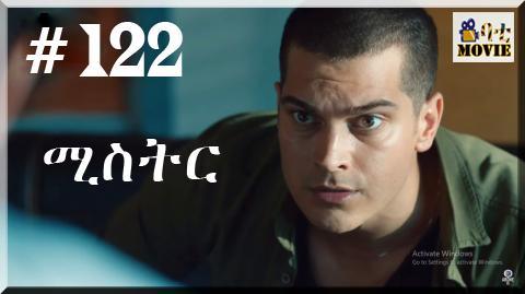 mister part 122 | kana drama