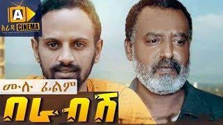 በራብሽ -  Etiopian Movie Berabesh - 2020 ሙሉፊልም
