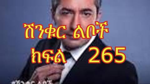 Shinkur liboch part 265 kanatv drama