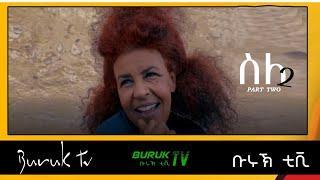 New Eritrean Tigrinya comedy 2021 Sile ( ስለ) Part 2 @Buruk TV   by Yakob Anday (Jack)