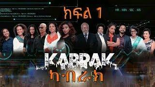 Kabrak Ethiopian Drama Part 1