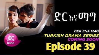 Dir Ena Mag Episode 39