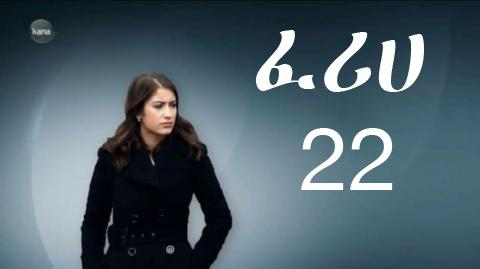 Feriha Part 22 Kana TV Amharic drama