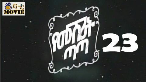 Yemushrit Tata part 23 |  KanaTv Drama