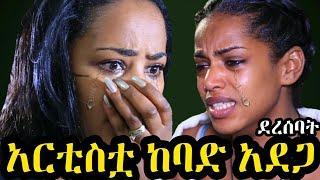 አርቲስቶች የመኪና አደጋ ደረሰባቸው !!! ዘመን ድራማ Seifu on EBS | Ethio info | kana tv gege kiya yoni magna Ethiopia