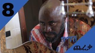Gmash Chereka  | Episode 8 |Mekdi Production Latest Series Drama