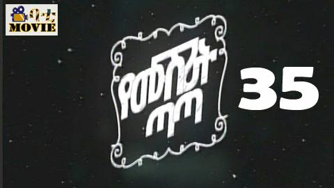Yemushrit Tata part 35 |  KanaTv Drama