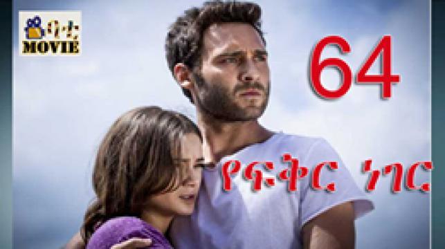 Yefikir Neger part 64 |  kanatv Drama
