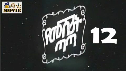Yemushrit Tata part 12 |  KanaTv Drama